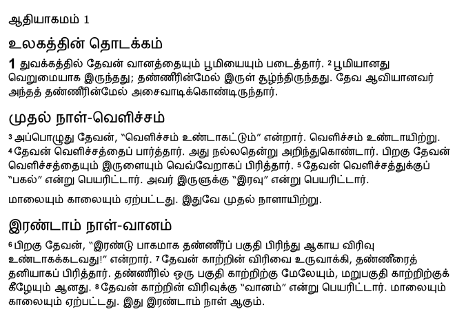 Genesis chapter 1 in Tamil