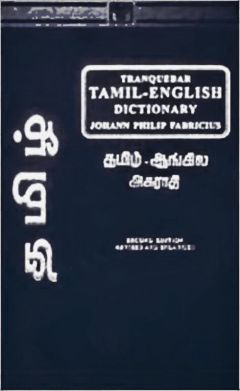 tamil-english-dictionary-cover